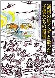 満州の星くずと散った子供たちの遺書―新京敷島地区難民収容所の孤児たち