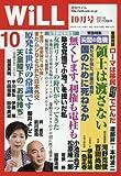 月刊WiLL (ウィル) 2016年 10月号