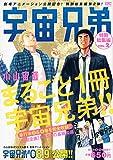 宇宙兄弟 特別総集編 VOL.2 (講談社プラチナコミックス)
