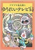 水木しげるのふしぎ妖怪ばなし3 ゲゲゲの鬼太郎とゆうれいテレビ局 (水木しげるのふしぎ妖怪ばなし (3))