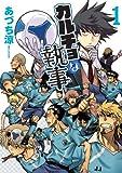 カルチョな執事(1) (ビーツコミックス) (マッグガーデンコミックス Beat'sシリーズ)