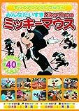 みんなだいすき ミッキーマウス MOK-003 [DVD]