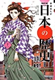 NEW日本の歴史11 大正デモクラシーと戦争への道 (学研まんが NEW日本の歴史)