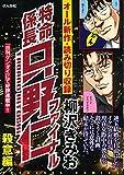 特命係長只野仁ファイナル 殺意編 (ぶんか社コミックス)