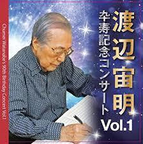 渡辺宙明卆寿記念 コンサート VOL.1