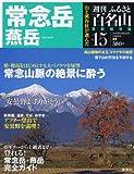 週刊 ふるさと百名山 15号 常念岳・燕岳