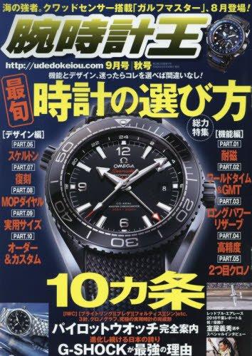 腕時計王 2016年9月号 大きい表紙画像