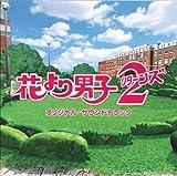 花より男子2(リターンズ) オリジナル・サウンドトラック