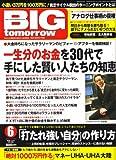 BIG tomorrow (ビッグ・トゥモロウ) 2008年 06月号 [雑誌] / B00172JDD0
