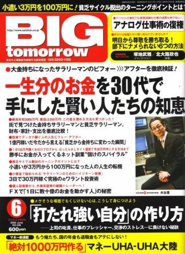 BIG tomorrow (ビッグ・トゥモロウ) 2008年 06月号 [雑誌]