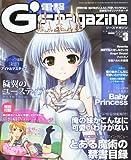 電撃 G's magazine (ジーズ マガジン) 2011年 03月号 [雑誌]