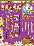きんとうん vol.2