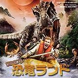 オリジナル・サウンドトラック『マーシャル博士の恐竜ランド』