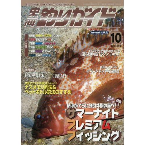 東海釣りガイド 2016年 10 月号 [雑誌]
