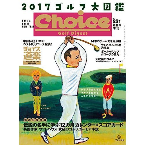 Choice (チョイス) 2017年 01月号 [雑誌]