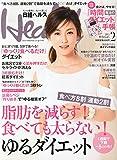 日経Health(ヘルス)2015年2月号