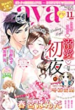 Young Love Comic aya2016年11月号 [雑誌] (YLC)