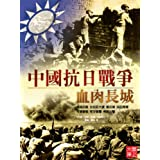 ZBT Der Sturm Series: Sino-Japanese War--Bloody Great Wall(Chinese Edition)