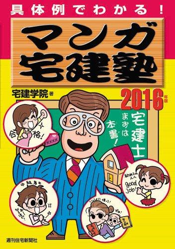 2016年版 マンガ宅建塾 (らくらく宅建塾シリーズ)