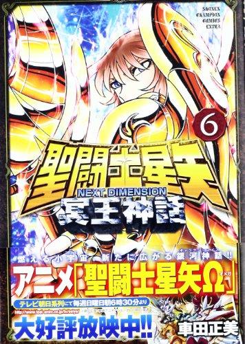 聖闘士星矢NEXT DIMENSION冥王神話 6 (少年チャンピオン・コミックスエクストラ)