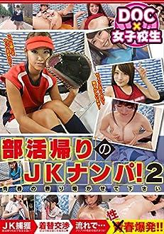 部活帰りのJKナンパ! ~青春の香り嗅がせて下さい~ PART2 [DVD]