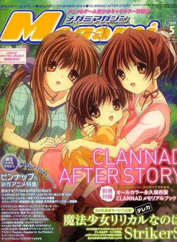 Megami MAGAZINE (メガミマガジン) 2009年 05月号 [雑誌]