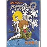 蜃気楼フェリーアイランダー / 松本 零士 のシリーズ情報を見る