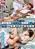歯科医院の治療中に利尿剤を飲まされ我慢できずに失禁イキする女子高生 [DVD]