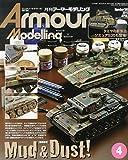 Armour Modelling 2015年 04 月号 [雑誌]