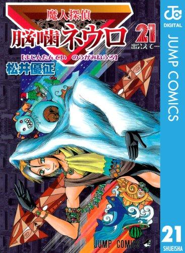 魔人探偵脳噛ネウロ モノクロ版 21 (ジャンプコミックスDIGITAL)