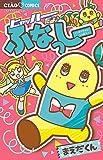 ヒャッハーだよ♪ ふなっしー しおりちゃんとの日々 (フラワーコミックス)