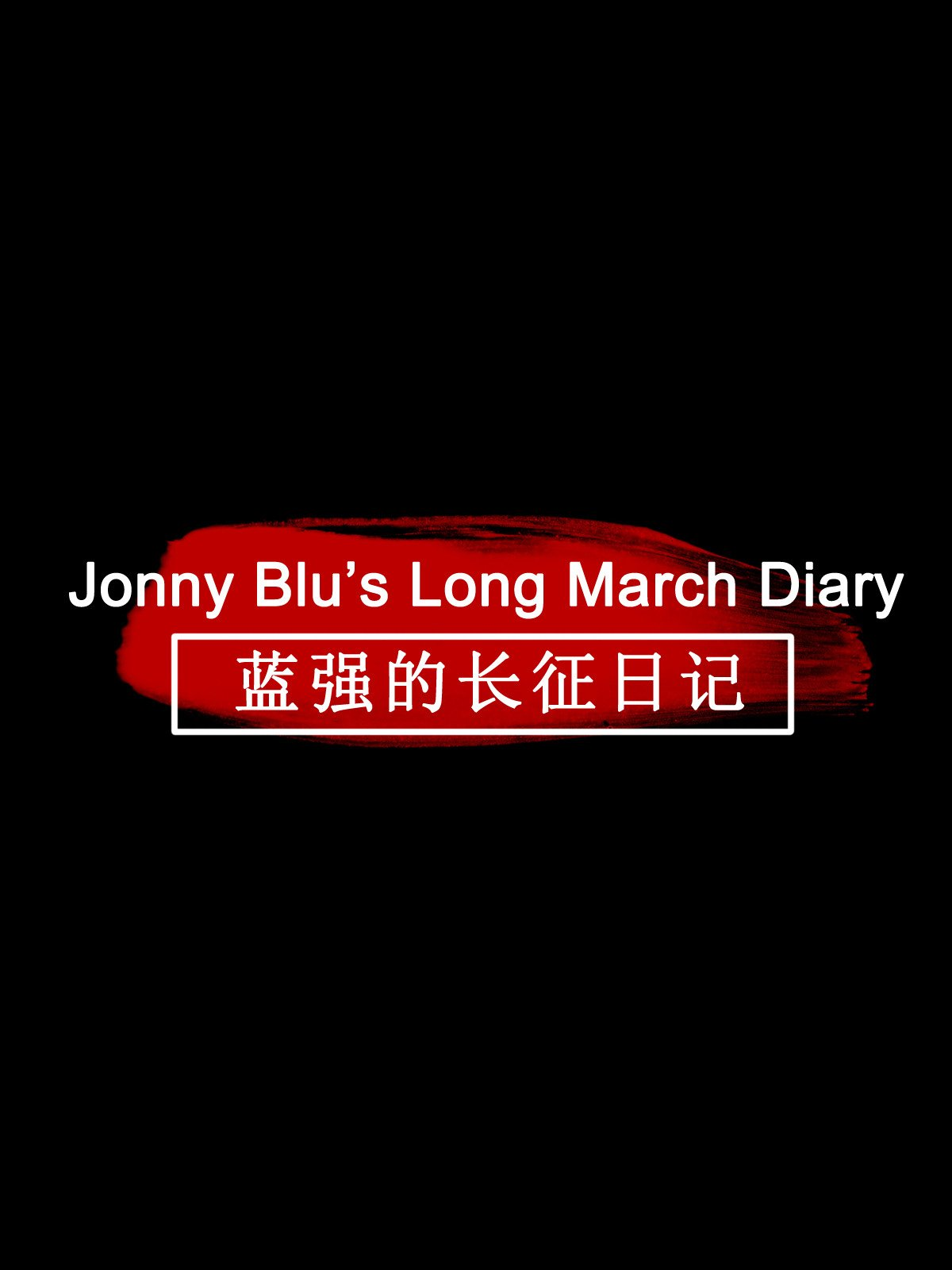 Jonny Blu's Long March Diary