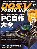 DOS/V POWER REPORT (ドス ブイ パワー レポート) 2008年 12月号 [雑誌]