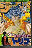 週刊少年ジャンプ 2010年11月1日号 NO.46