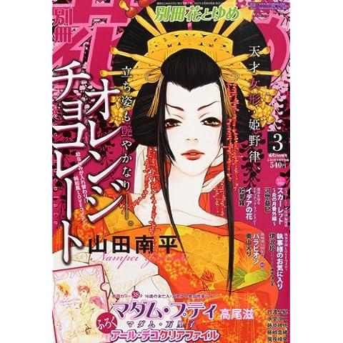 別冊 花とゆめ 2013年 03月号 [雑誌]