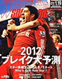 WORLD SOCCER DIGEST (ワールドサッカーダイジェスト) 2012年 1/19号 [雑誌]