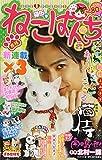 ねこぱんち  猫缶号 (にゃんCOMI(ペーパーバックスタイル、猫漫画廉価コンビニコミックス))