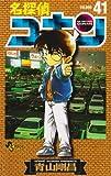 名探偵コナン (Volume41) (少年サンデーコミックス)