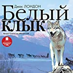 Belyy Klyk [Russian Edition] | Dzhek London