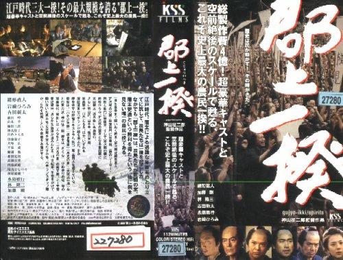 郡上一揆 [VHS]