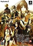 薄桜鬼 PS2 随想録(限定版:「ドラマCD」、「週めくりカレンダー」同梱)  2009-08-27発売