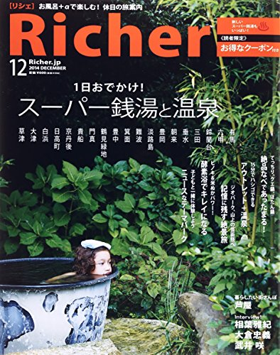 Richer 2014年12月号 大きい表紙画像