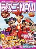 ディズニーNAVI '13ディズニー・ハロウィーンSPECIAL (1週間MOOK)