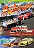 土屋圭市スペシャルホットバージョンDVD Vol.100