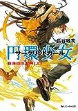 円環少女 2煉獄の虚神(上) (角川スニーカー文庫)