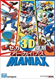 セガ3D復刻アーカイブスMANIAX