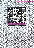 女性社員活躍支援事例集―ダイバーシティを推進する11社の取り組み (ニュー人事シリーズ)