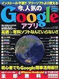 インストール不要!!フリーソフトより使える今人気のGoogleアプリ (SAKURA・MOOK 96)