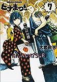 ヒナまつり 7 (ビームコミックス)