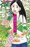 花食う乙女 (フラワーコミックスアルファ)